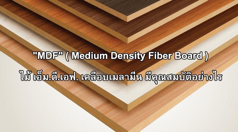 """ม้อัด เอ็ม.ดี.เอฟ. """"MDF"""" ( Medium Density Fiber Board )"""