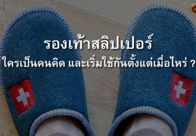 รองเท้า สลิปเปอร์ Slipper