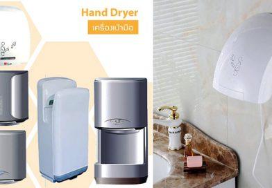เครื่องเป่ามือ Hand Dryer