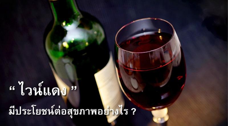ไวน์แดง-มีประโยชน์อย่างไร